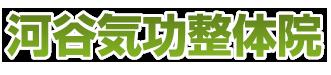 京都南丹市園部町小桜町整体・気功